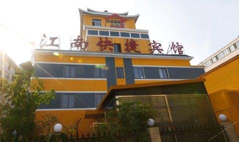 淮北江南宾馆