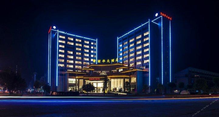 阜阳富丽华大酒店