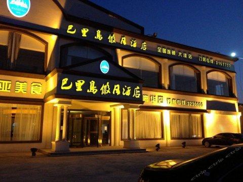 盘锦巴里岛假日酒店