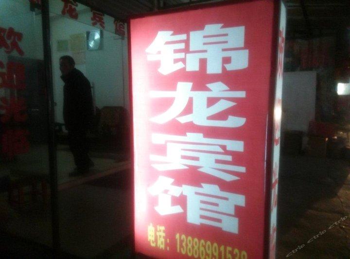 潜江锦龙宾馆