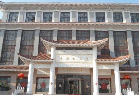 通辽泰山大酒店