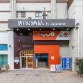如家酒店·neo(武汉光谷软件园路店)