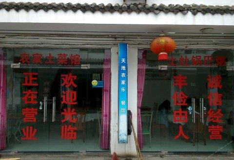 武汉天池农家乐住宿