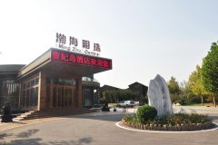 唐山曹妃岛酒店