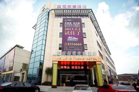 衢州微爱主题酒店