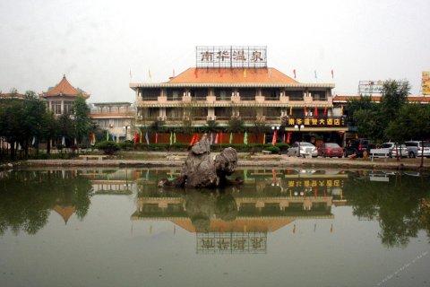 韶关南华温泉大酒店