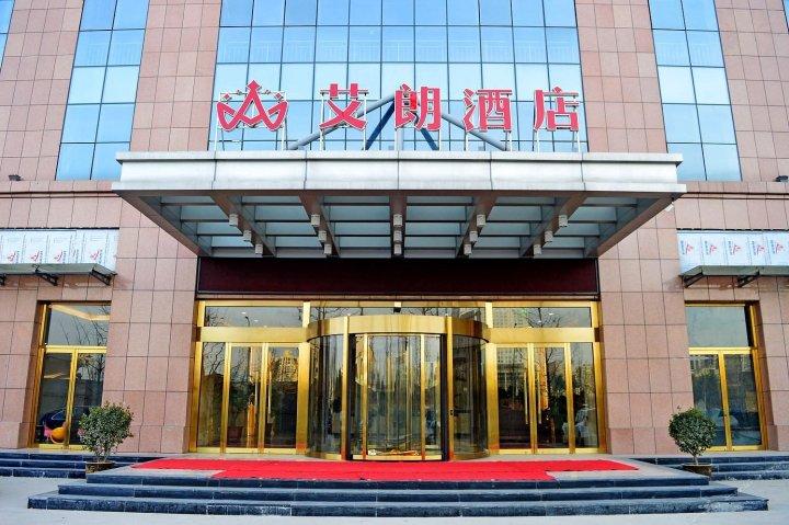 石家庄艾朗酒店
