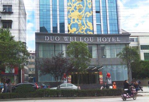 宿州多味楼大酒店