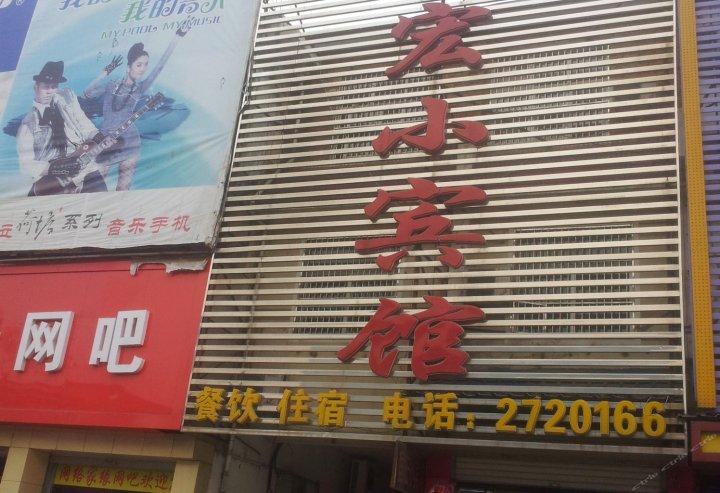 六安国宏小宾馆