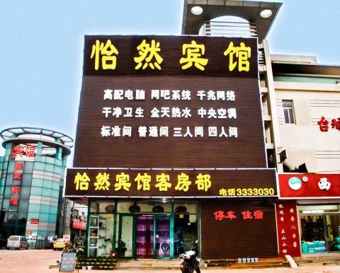 怡然宾馆(滨州汽车总站店)