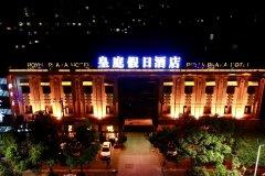 荆州皇庭假日酒店