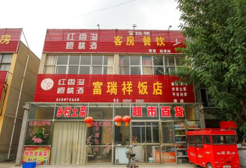 连云港富瑞祥饭店
