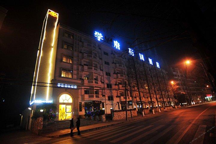 乐山学府花园酒店