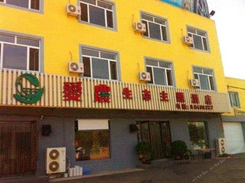 沈阳爱农生态主题酒店