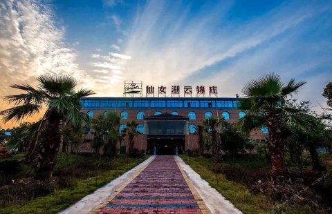仙女湖云锦庄