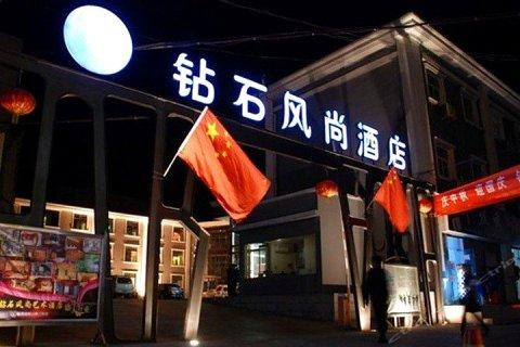 鹤壁钻石风尚艺术酒店
