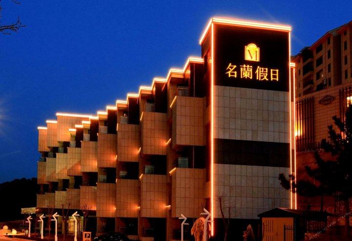 怡莱酒店(威海半月湾名兰假日店)