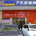 7天连锁酒店(武汉亚贸店)