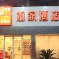 如家酒店(武汉高铁站欢乐谷建设二路店)
