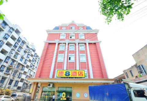 扬子江速8酒店(武汉青山店)