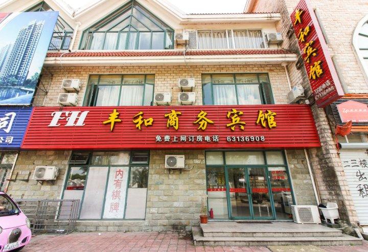 苏州丰和商务宾馆