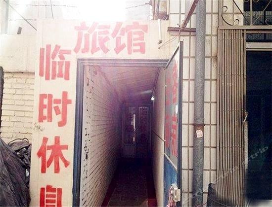 天津东运旅馆