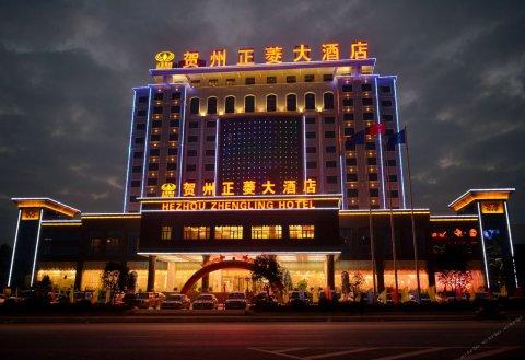 贺州正菱大酒店