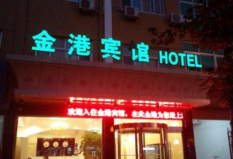 滨州金港宾馆