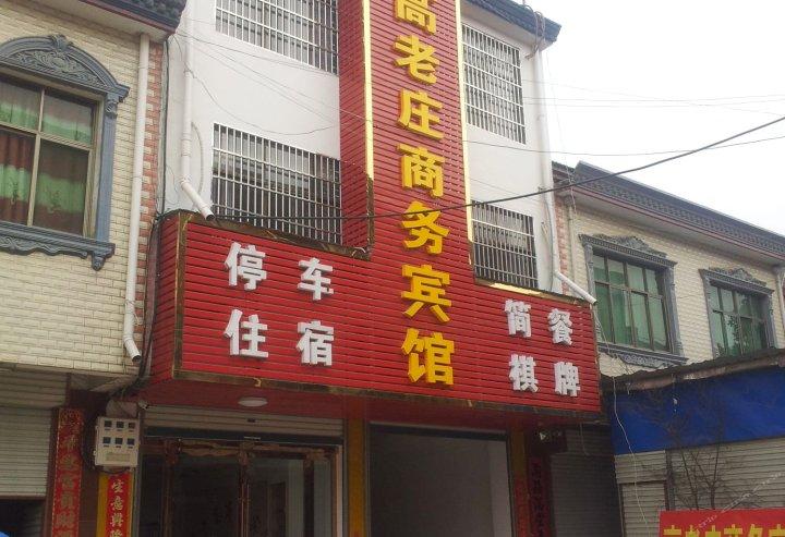 六安高老庄商务宾馆