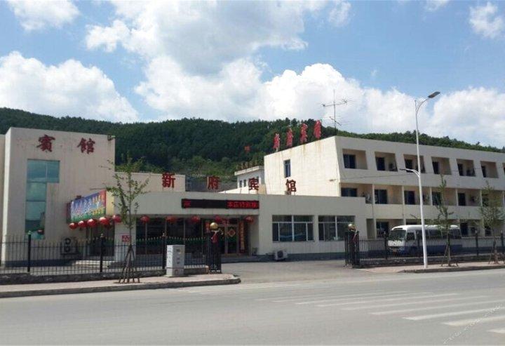 本溪县新府宾馆