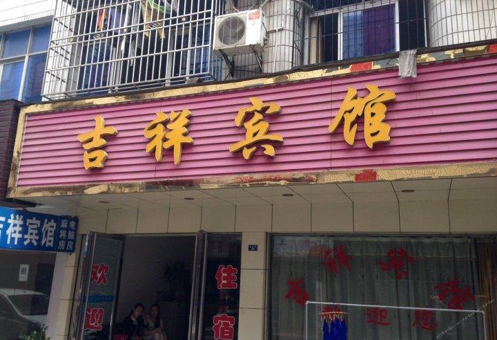 潜江吉祥宾馆