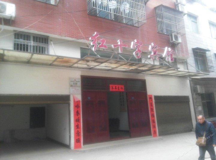 潜江红十字宾馆