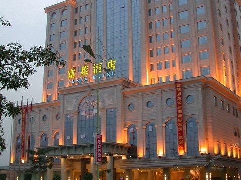 东莞富莱酒店