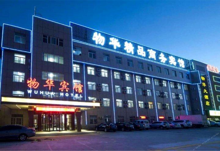 东营物华精品酒店