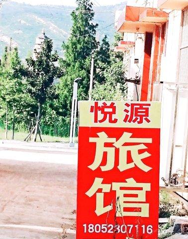 连云港悦源旅馆