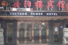 岳阳楼宾馆