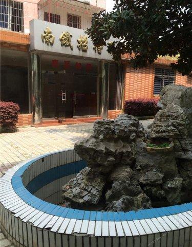南昌梅铁大酒店