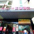 泊捷时尚酒店(泉州客运中心站店)