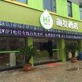 海友酒店(宁德万达广场店)