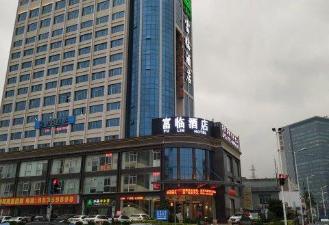 福州永延富临酒店