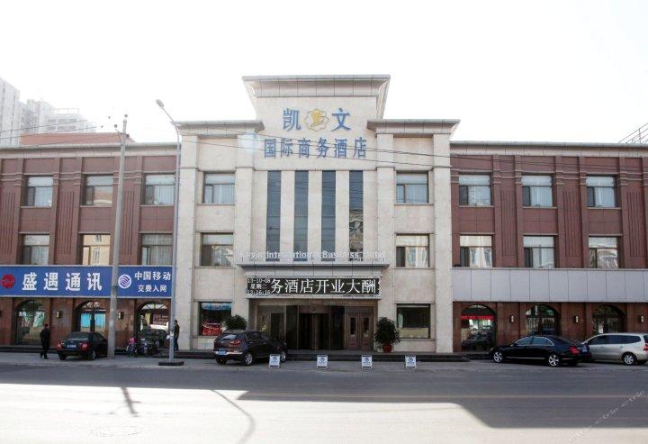 阜新凯文国际商务酒店