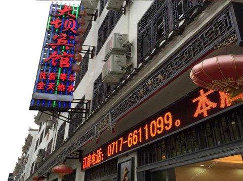 宜昌大坝宾馆