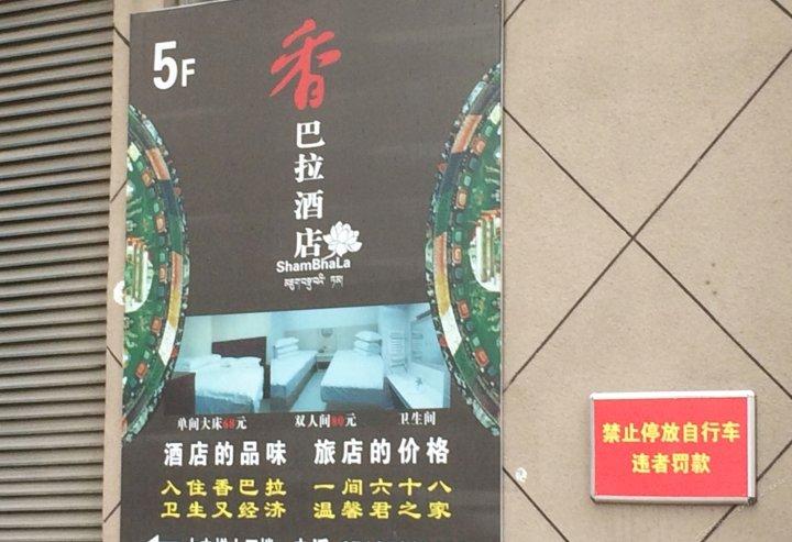 新乡香巴拉酒店