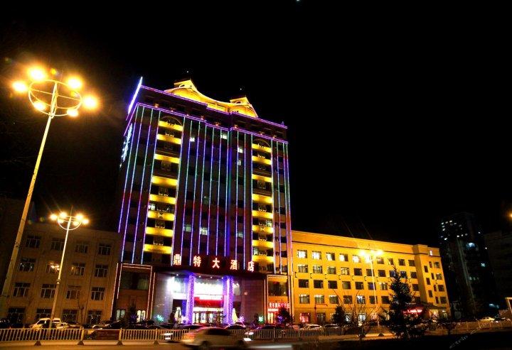 佳木斯鼎特大酒店
