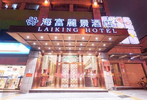 海富丽景酒店(长沙南门口地铁站店)