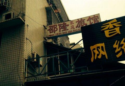 长沙邵隆家庭旅馆