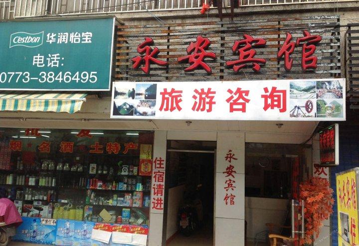 桂林永安宾馆