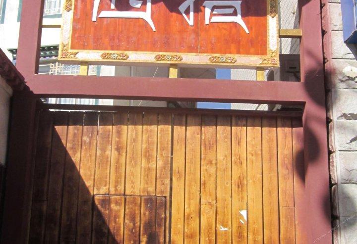 西藏西措青年旅舍