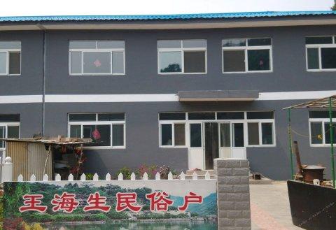 北京白龙潭王海生民俗户