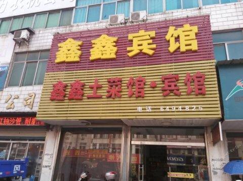 六安鑫鑫宾馆